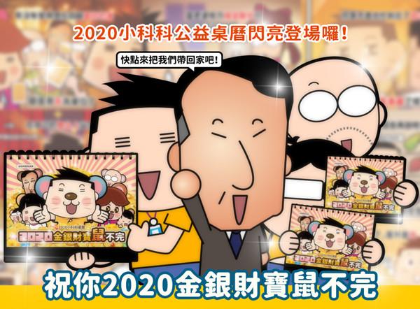 2020小科科公益桌曆愛心義賣