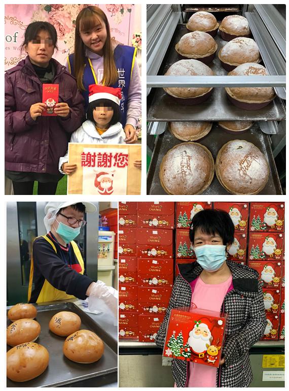 世界和平會愛的聖誕麵包募集