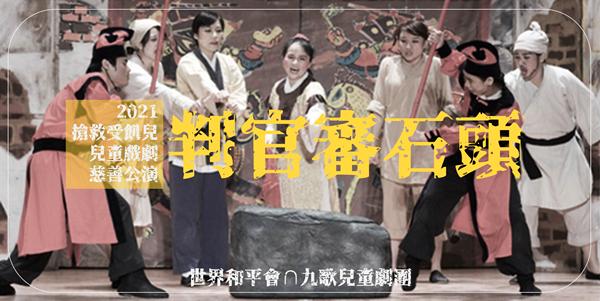 世界和平會2021兒童戲劇慈善公演