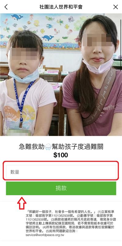 世界和平會 x LINE Pay愛心捐款