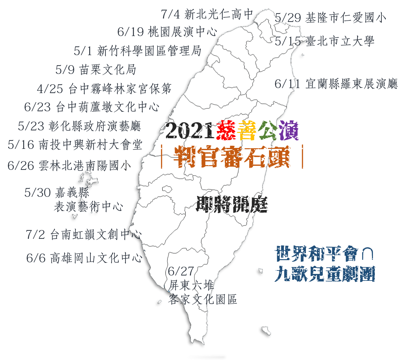 2021世界和平會兒童戲劇慈善公演場次表地圖