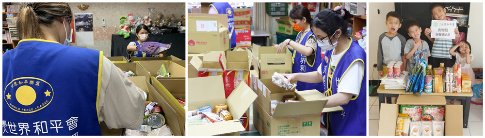 世界和平會緊急營養防疫物資箱募集